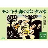 (心を育てる紙芝居第3弾)モンキチ森のポンタの木
