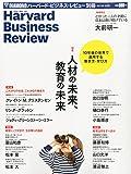 ダイヤモンド Harvard Business Review (ハーバード・ビジネス・レビュー)別冊 2015年5月号 [雑誌]