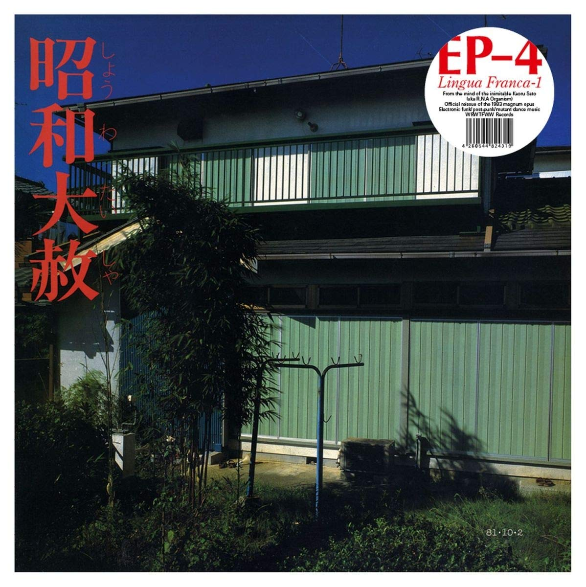 Vinilo : Ep-4 - Lingua Franca 1 (LP Vinyl)