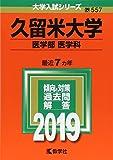 久留米大学(医学部〈医学科〉) (2019年版大学入試シリーズ)