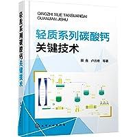 轻质系列碳酸钙关键技术