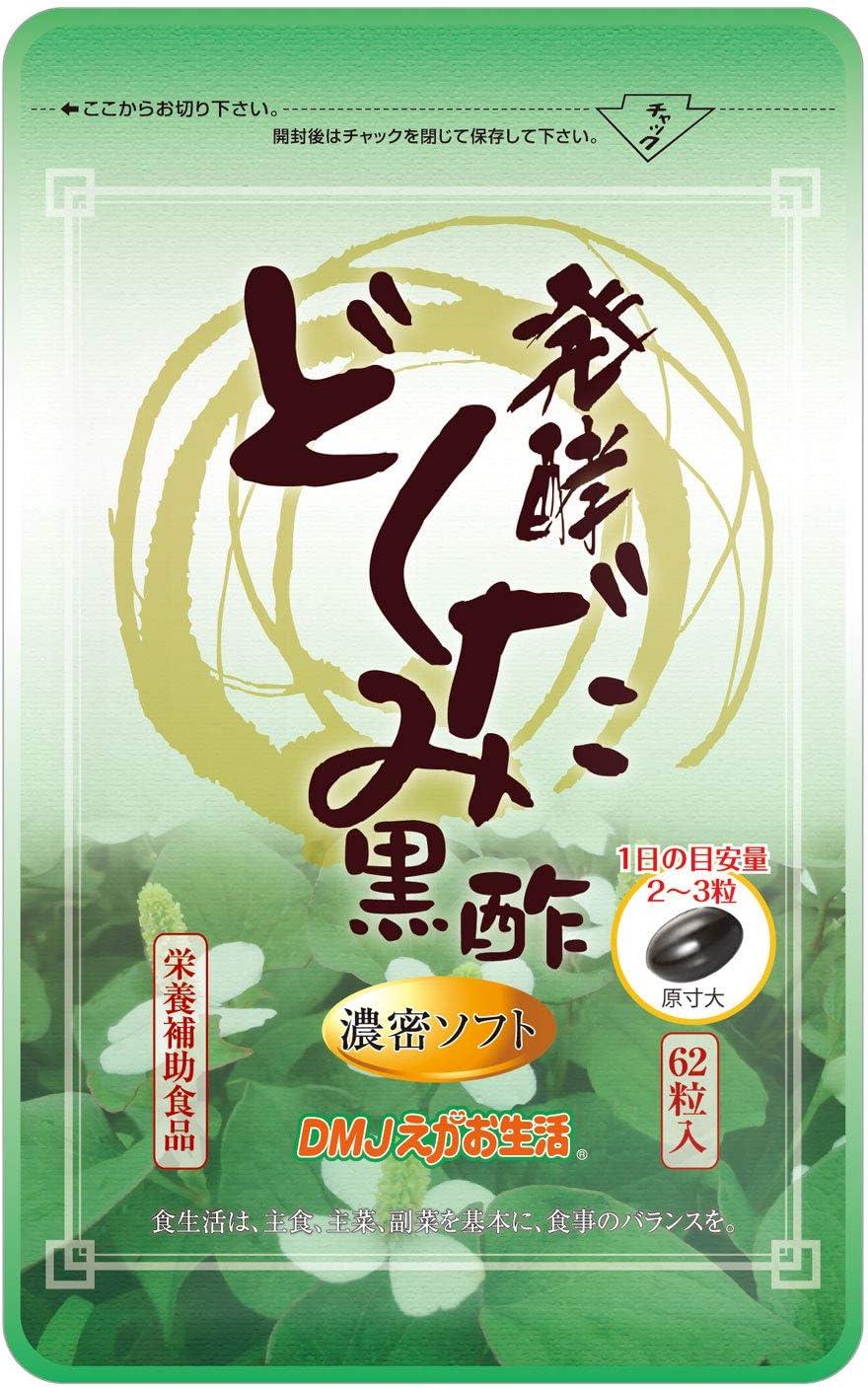 発酵どくだみ黒酢濃密ソフト [ 黒酢サプリメント/DMJえがお生活] ビタミンB1 アミノ酸 (カプセルタイプ) どくだみ 日本製 31日分