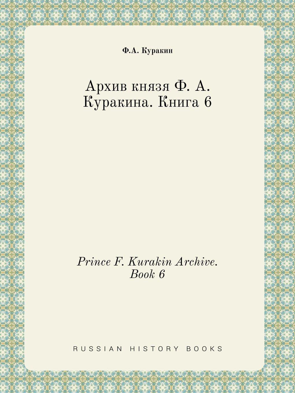 Download Prince F. Kurakin Archive. Book 6 (Russian Edition) ebook