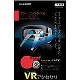 エレコム クリーナー クリーニングクロス 【液晶画面/レンズ/メガネ/VRに使える超強力クリーナー】 安心の日本製 グレー KCT-VR01