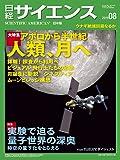 日経サイエンス 2019年8月号(人類,月へ)