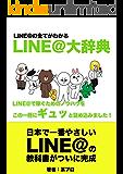 LINE@大辞典: LINE@の全てがわかる