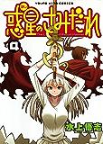 惑星のさみだれ (4) (ヤングキングコミックス)