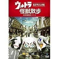 ウルトラマン DVD