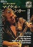 見て・聴いて弾ける!  マイケル・シェンカー(DVD付) (YOUNG GUITAR)