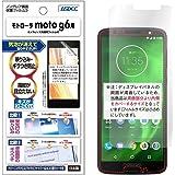 ASDEC アスデック Motorola Moto G6 フィルム ノングレアフィルム3・防指紋 指紋防止・気泡消失・映り込み防止 反射防止・キズ防止・アンチグレア・日本製 NGB-MMG6 (Moto G6, マットフィルム)