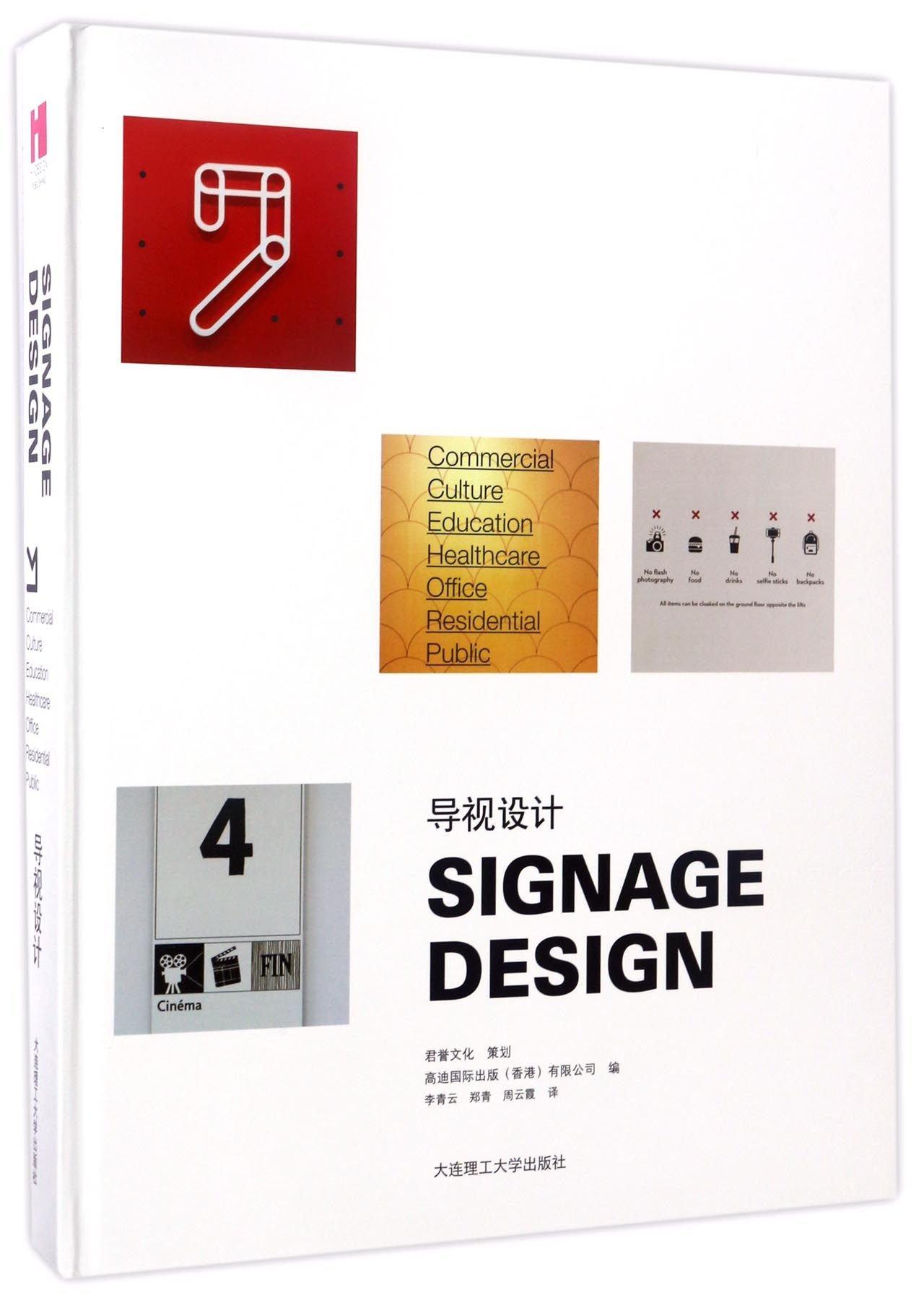 Download 导视设计(精) pdf
