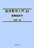 経済数学入門23: 推測統計学