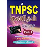 TNPSC Maths Part 1