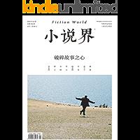 小说界 双月刊 2018年01期