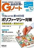 Gノート 2016年10月号 Vol.3 No.7 今日からできる薬の引き算 ポリファーマシー対策〜多職種連携が解決のカギ!