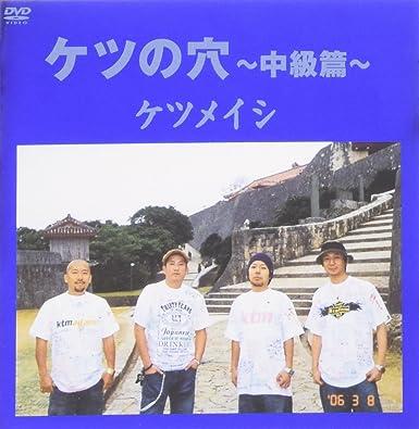 Amazon.co.jp | ケツの穴 ~中級...