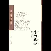 宋诗选注 (中国古典文学读本丛书典藏)