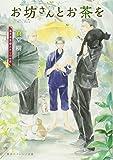 お坊さんとお茶を 孤月寺茶寮ふたりの世界 (集英社オレンジ文庫)