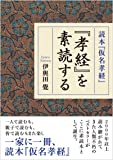 『孝経』を素読する (読本「仮名孝経」)