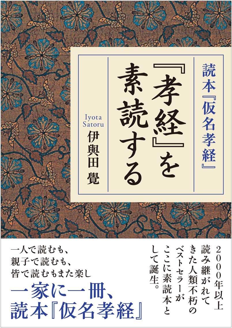 孝経』を素読する (読本「仮名孝経」)   伊與田 覺  本   通販   Amazon