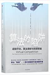 Virtual Competition The Promise and Perils of the Algorithm-Driven Economy Paperback