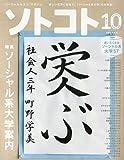 SOTOKOTO (ソトコト) 2013年 10月号 [雑誌]
