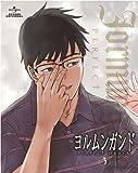 ヨルムンガンドPERFECT ORDER 3 (初回限定版) [DVD]