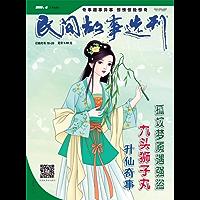 民间故事选刊·下 月刊 2018年04期