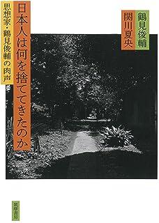 限界芸術論 (鶴見俊輔集) | 鶴見 俊輔 |本 | 通販 | Amazon