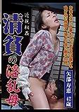 近親相姦 清貧の淫乱母 [DVD]