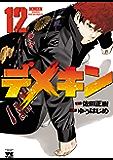 デメキン 12 (ヤングチャンピオン・コミックス)