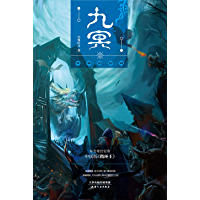 """九冥:冥界的囚徒(《九冥》系列第二部。东方奇幻史诗,中国版《指环王》《冰与火之歌》新晋奇幻大神""""小鬼扛刀""""十年磨一剑,带你进入一个不可思议的史前文明。英雄聚首,异士归附,他们历劫渡险,只为找到九冥中的惊天之谜!)"""
