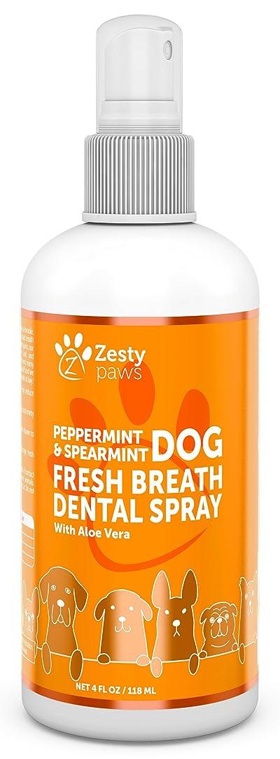 Zesty Paws Dental Spray