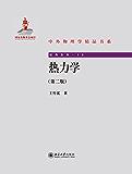 热力学(第二版) (中外物理学精品书系)