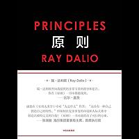 原则(完整图文版)