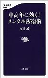 中高年に効く! メンタル防衛術 (文春新書)