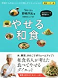 野崎さんのおいしいかさ増しダイエットレシピ: やせる和食
