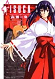 ISUCA (2)     (角川コミックス・エース 148-13)