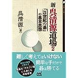 新・呉清源道場2 ~「21世紀の碁」の基本思想~ (囲碁人文庫シリーズ)