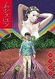ムシヌユン 3 (ビッグコミックス)