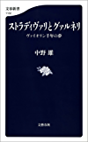 ストラディヴァリとグァルネリ ヴァイオリン千年の夢 (文春新書)