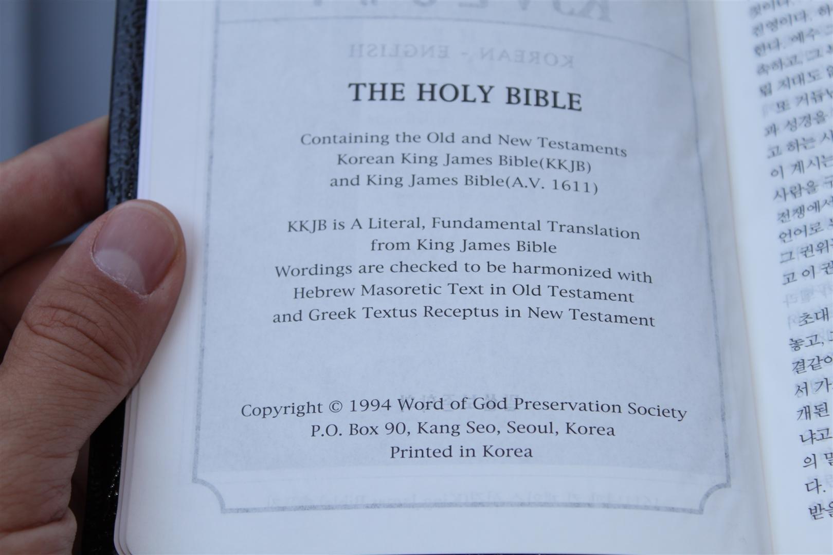 Korean - English HOly Bible KKJB - KJV / Korean King James
