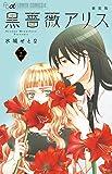 黒薔薇アリス(新装版) 2 (フラワーコミックスアルファ)