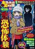 ちび本当にあった笑える話(162) (ぶんか社コミックス)