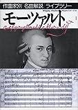 モーツァルト〈1〉 (作曲家別名曲解説ライブラリー)