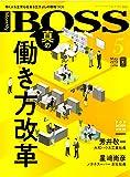 月刊BOSS_ゲッカンボス_2018年_5月号_[雑誌]