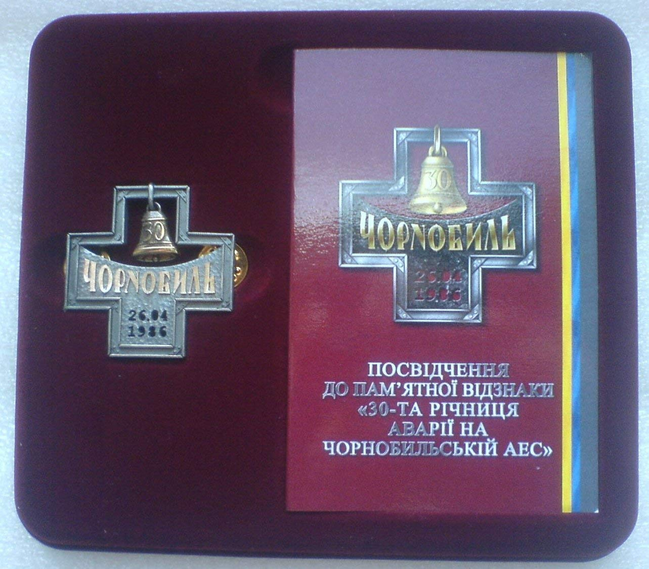 Sign CROSS & BELL Chernobyl Liquidator 30 Years of Tragedy Russian Ukrainian USSR Nuclear Ecological Catastrophe