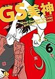 GS美神 極楽大作戦!! 6 (小学館文庫 しH 12)