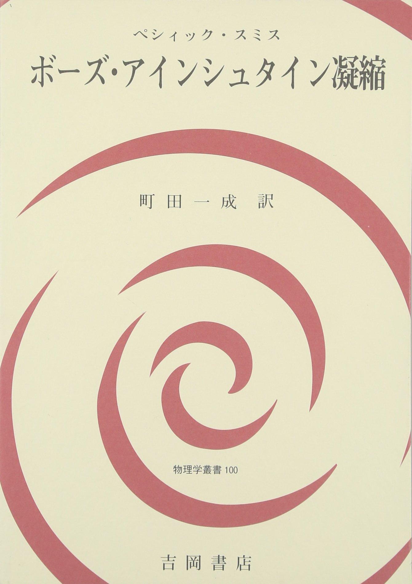 ボーズ・アインシュタイン凝縮 (物理学叢書) | ペシィック, スミス ...