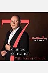 7 Minutes Motivation (بالعربي) Podcast